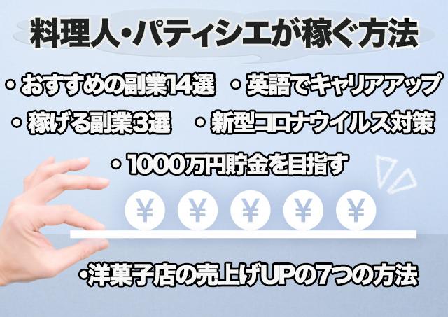 """""""パティシエ・料理人が稼ぐ方法"""""""