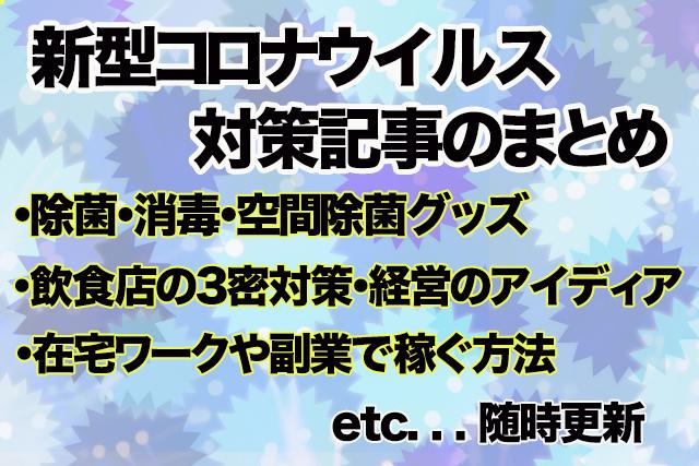 """""""新型コロナ対策まとめ/"""